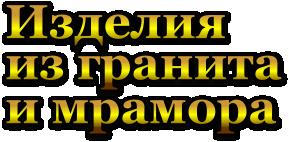 Изделия из гранита и мрамора, памятники, надгробия, Пятигорск